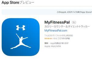 ダイエットアプリ