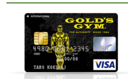 ゴールドジムのVISAカード